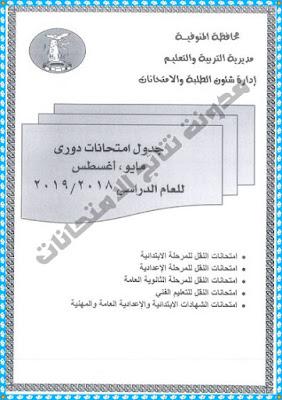 جداول امتحانات اخر العام محافظة المنوفية 2019 الترم الثانى بالصور كامل