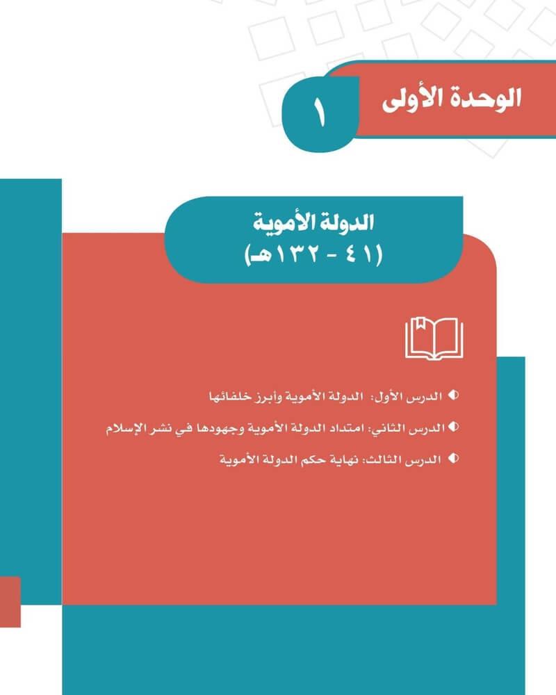 حل كتاب الاجتماعيات ثاني متوسط الفصل الاول موقع حلول التعليمي