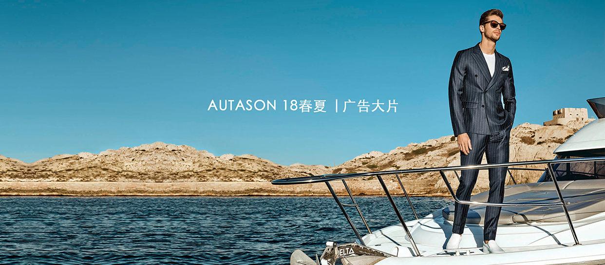 Autason Summer 2018 Ad Campaign