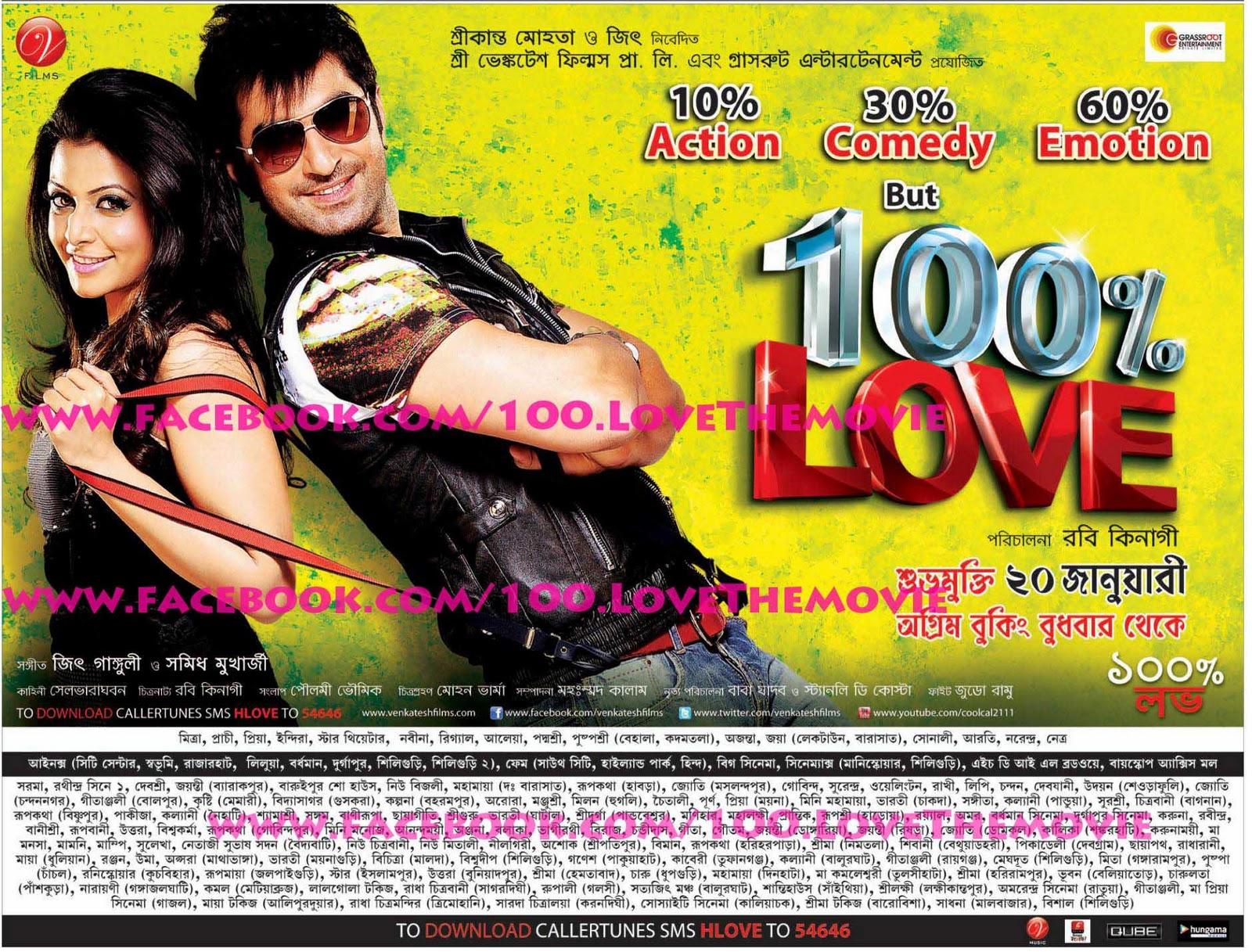 100 love 2012 film : Iranian movies iranproud