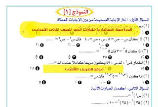 حمل المراجعه النهائيه في الجبر للصف الثاني الاعدادي الفصل الدراسي الثاني للاستاذ هشام ابو قمر هديه مجانيه pdf