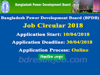 Bangladesh Power Development Board (BPDB) Job Circular 2018