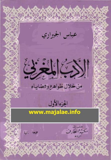 عباس الجراري الأدب المغربي