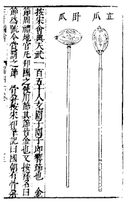 Chinese Ceremonial Mace
