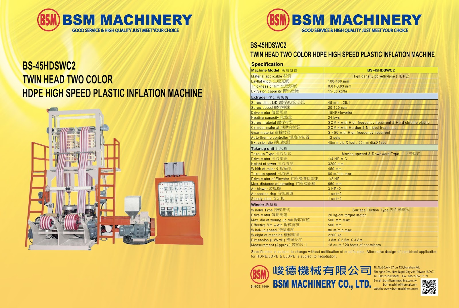 BS-45HDSWC2  TWIN HEAD TWO COLOR HDPE HIGH SPEED PLASTIC INFLATION MACHINE