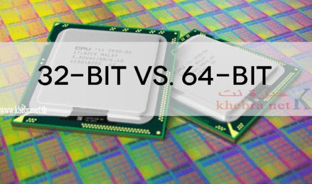 طريقة معرفة اذا كان معالج جهازك 64 بت ام 32 بت