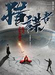 Thiên Y Vô Phùng - Spy Hunter