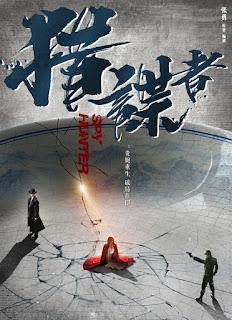 Thiên Y Vô Phùng
