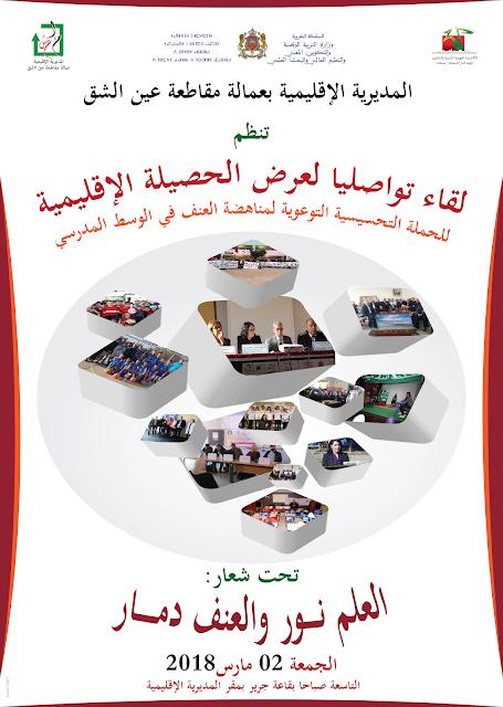 عرض حصيلة الحملة التحسيسية الإقليمية لمناهضة العنف بمديرية عين الشق