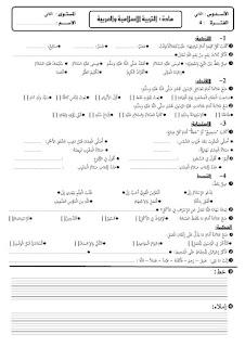 كراسة المراقبة المستمرة للفترة 4 المستوى 2 جميع المواد بصيغة pdf و word