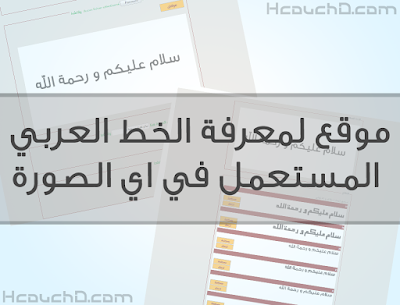 موقع لمعرفة الخط العربي المستعمل في اي الصورة + شرح بالفيديو