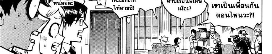 อ่านการ์ตูน Boku no Hero Academia ตอนที่ 241 หน้าที่ 8