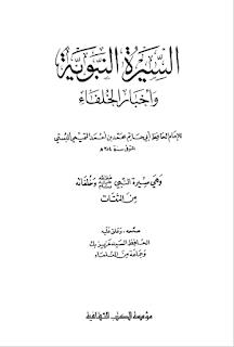 السيرة النبوية وأخبار الخلفاء - ابن حبان - ت عزيز - ط الكتب الثقافية10