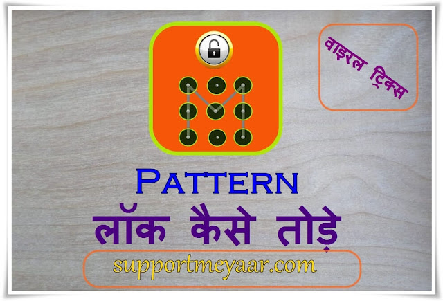 Pattern lock kaise tode