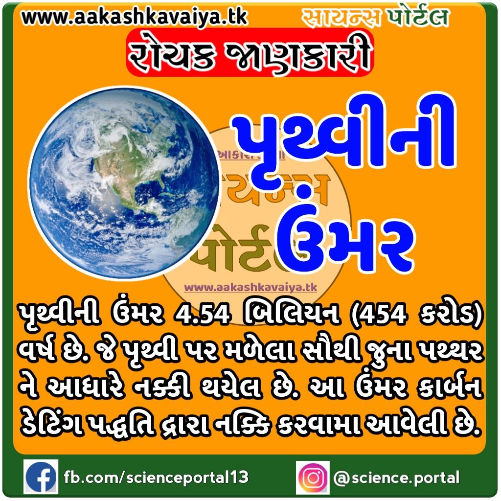 Age of earth પૃથ્વી ની ઉંમર બ્રહ્માંડ