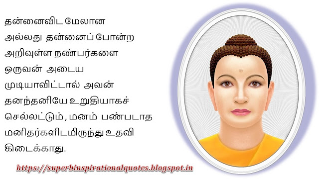 Buddha Inspirational Words in Tamil # 08