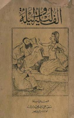 رواية الف ليلة وليلة النسخة الاصلية للكبار فقط pdf