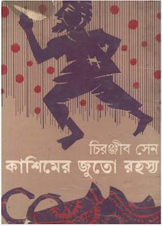 কাশিমের জুতো রহস্য - চিরঞ্জীব সেন