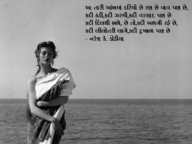 आ तारी आंखमां दरियो छे रण छे वाव पण छे, Muktak By Naresh K. Dodia