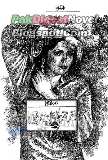 Aayina Hoon By Rabia Iftikhar Pdf Download