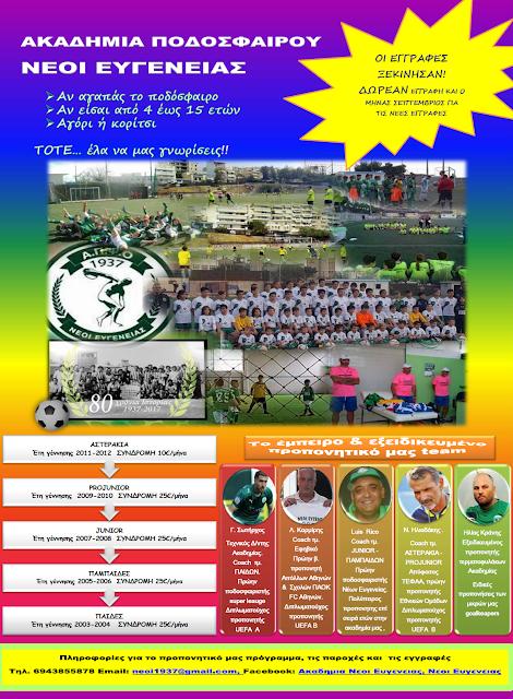 Ακαδημία Ποδοσφαίρου Νέων Ευγενείας-Προεγγραφές