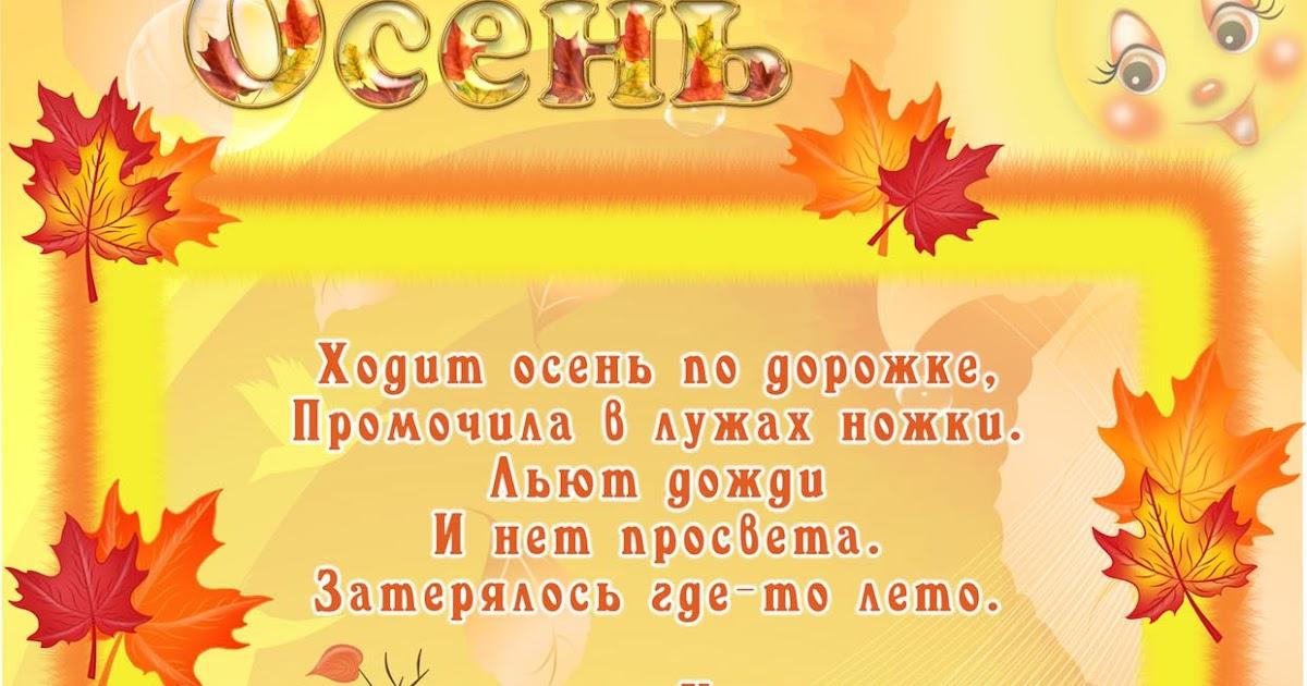 осень золотая ходит по дорожкам картинки