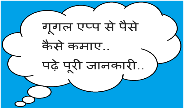 Google App Se Paise Kamaye in Hindi