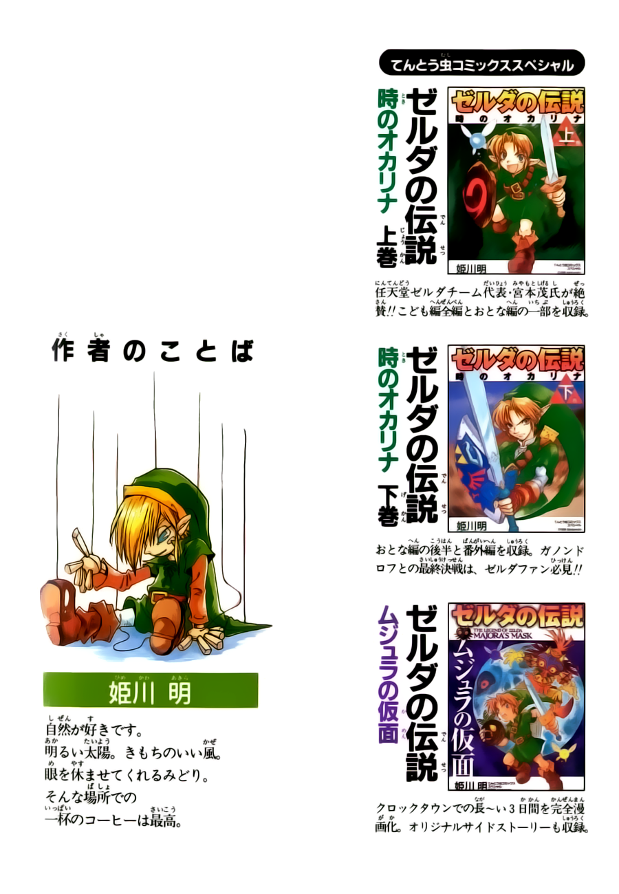Legend of Zelda: Oracle of Seasons chap 001 trang 5