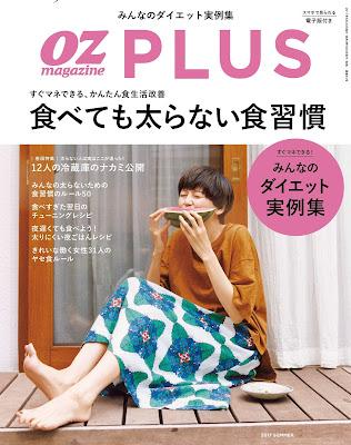 OZplus (オズプラス) 2017年08月号 raw zip dl