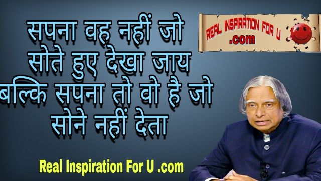 Dr APJ Abdul Kalam motivational quotes in Hindi