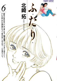 ふ・た・り 第01-06巻