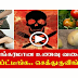 TAMIL HEALTH TIPS - TEN DEADLY POISONOUS HEALTHY FOODS..