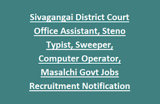 Sivagangai District Court Office Assistant, Steno Typist, Sweeper, Computer Operator, Masalchi Govt Jobs Recruitment Notification 2017