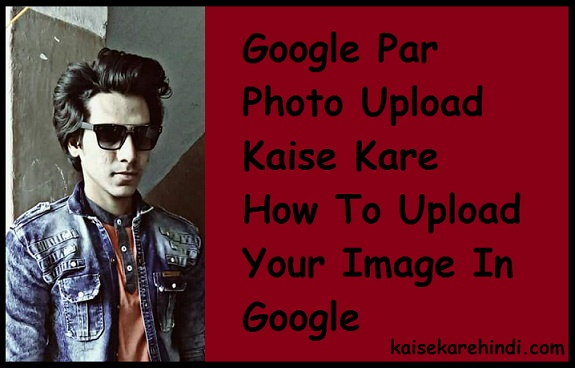 Internet Google Par Photo Upload Kaise Kare - Image Dalne Ke Tarike