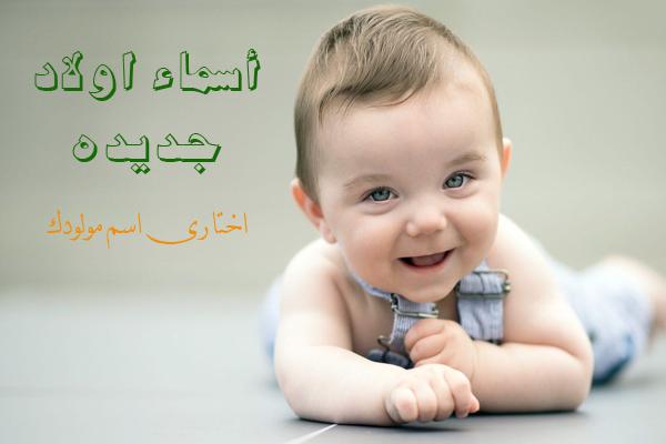 اسماء اولاد جديده حلوه , اجمل و احلى و احدث اسماء ذكور 2017