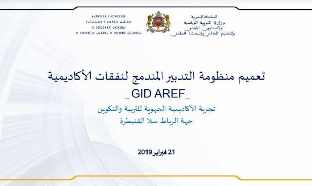 تعميم منظومة التدبير المندمج لنفقات الأكاديمة GID AREF