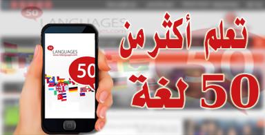 أفضل تطبيق لتعلم أكثر من 50 لغة للهواتف الأندرويد والآيفون