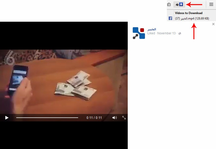 كيف تحمل اي فيديو من الفيسبوك دون برامج الخبير Bmag2