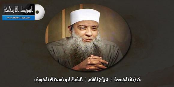 علاج الهم والغم - خطبة الجمعة - الشيخ ابو اسحاق الحويني - mp3 استماع و تحميل