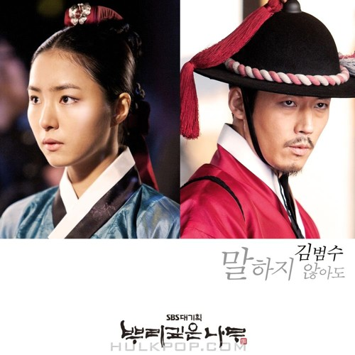 Kim Bum Soo – Deep Rooted Tree OST Part.3