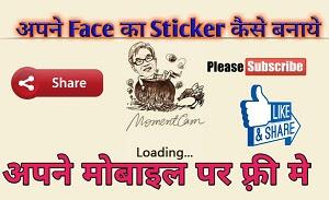 apne-chehare-ka-cartoon-sticker-kaise-banate-hai-hindi-me-jankari-tricks-by-bk