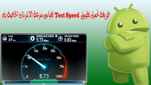 طريقة-تحميل-تطبيق-Test-Speed-لقياس-سرعة-الانترنات-الخاصة-بك