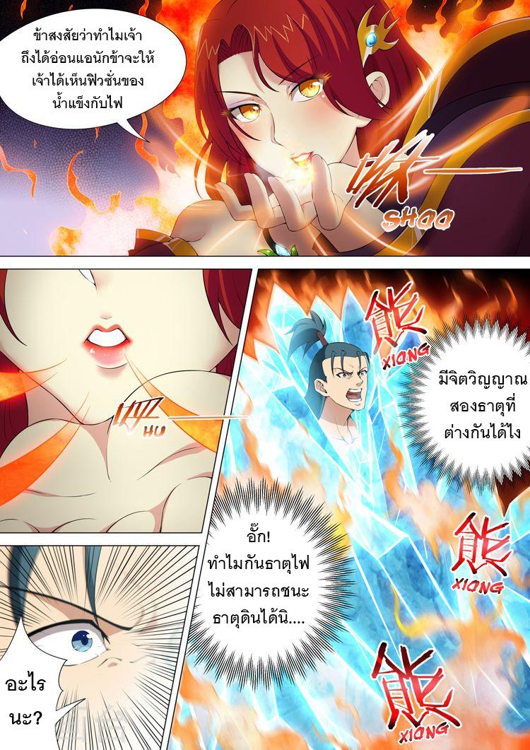 God of Martial Arts ตอนที่ 25 หน้า 3