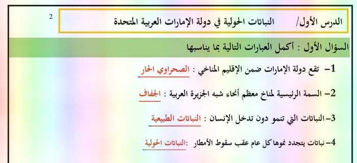 مراجعة الوحدة الأولى بالإجابات مادة الدراسات الاجتماعية للصف السادس الفصل الدراسى الثالث2019