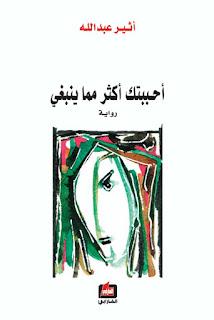 تحميل رواية أحببتك أكثر مما ينبغي pdf أثير عبد الله النشمي