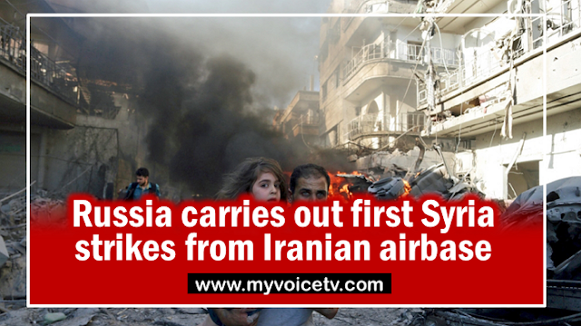 Spotlight: Russia carries out first Syria strikes from Iranian airbase
