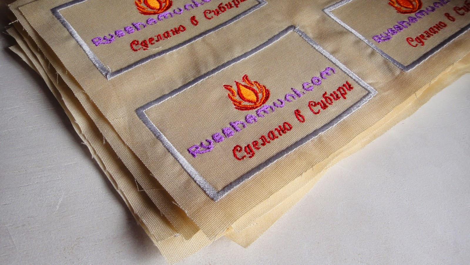 Этикетки для изделия ручной работы - работаем по фото, файлу или эскизу