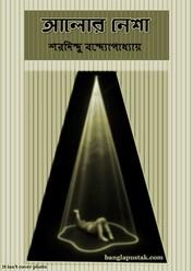 আলোর নেশা-শরদিন্দু বন্দ্যোপাধ্যায়