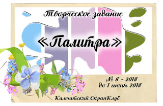 http://scrapclub-kamchatka.blogspot.ru/2018/05/blog-post.html