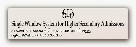 Kerala +1 Second Allotment Result 2018 - Plus One Allotment